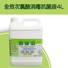 氯精靈 4L全效次氯酸消毒抗菌劑
