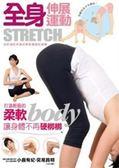(二手書)全身伸展運動:打造輕盈的柔軟Boby讓身體不再硬梆梆