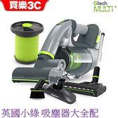 【折扣碼S700】英國小綠 Gtech Multi Plus 無線除蟎吸塵器【送濾心+電動滾刷地板套件組】 分期0利率