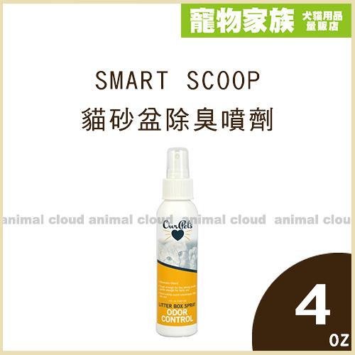 寵物家族-SMART SCOOP貓砂盆除臭噴劑4oz