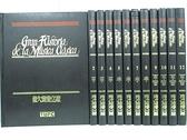 【書寶二手書T6/音樂_DC6】偉大音樂之旅_1~12冊合售