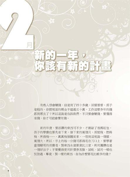 (二手書)小資男女拼百萬:365天理財手帳