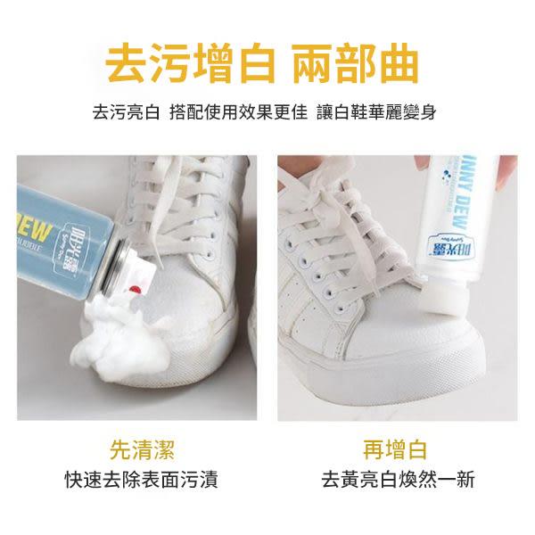 小白鞋神器 小白洗鞋神器白鞋清潔劑清洗球鞋一擦白刷鞋增白專用洗白擦鞋噴霧【快速出貨】