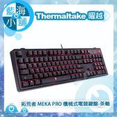 Thermaltake 曜越 eSPORTS 拓荒者 MEKA PRO CHERRY軸機械式電竸鍵盤-茶軸(KB-MGP-BRBDTC-01)