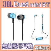 JBL Duet mini BT 藍牙耳機 藍色,8小時音樂播放,一對二雙待機,附衣領固定夾+收納袋,分期0利率