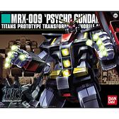 鋼彈模型 HGUC 1/144 精神感應鋼彈 腦波傳導型 機動戰士Z ZETA TOYeGO 玩具e哥