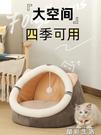 寵物窩貓窩四季通用夏季貓咪用品幼貓床貓床貓屋封閉式冬季保暖睡覺的窩LX 晶彩
