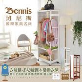 【班尼斯國際名床】~【衣能鏡-多功能活動衣架】超大全身鏡/收納櫃/置物架/展示架/全實木製