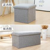 收納凳 子儲物凳可坐成人沙發小凳子家用長方形椅收納箱神器換鞋凳【快速出貨八折搶購】