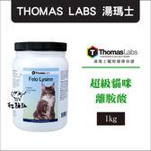 美國THOMAS LABS湯瑪士〔超級貓咪離胺酸,1kg〕