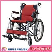 【贈好禮】康揚 鋁合金輪椅 KM-2500L 日式輕量型 鋁合金手動輪椅