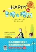 (二手書)HAPPY go 香港&澳門