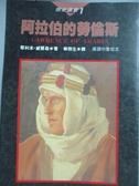 【書寶二手書T3/歷史_OEB】阿拉伯的勞倫斯_傑里米威 爾遜