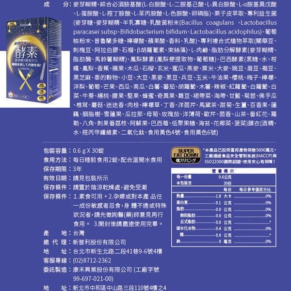 Simply 夜間代謝酵素錠 30錠/盒【PQ 美妝】AAA NPRO