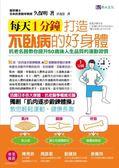 (二手書)每天1分鐘,打造不臥病的好身體!抗老名醫教你提升50歲後人生品質的運動..