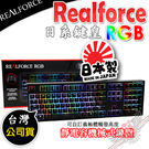 [ PC PARTY ] Topre Realforce RGB 全45克  靜電容式鍵盤
