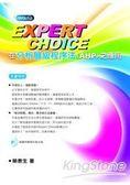 Expert Choice在分析層級程序法A