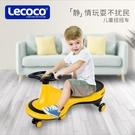 商品任何問題請留言樂卡兒童扭扭車嬰幼兒萬向輪搖擺車溜溜車男1-3-6歲女寶寶妞妞車