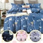 【Indian】雙人加大四件式印花涼被床包組-4款任選