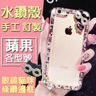 IPhone12 Pro Max 12mini iPhone11 SE2 XS Max IX XR i8 i7 Plus i6S 蘋果手機殼 水鑽殼 客製 手做 眼鏡貓咪 條鑽邊框