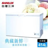 台灣三洋SANLUX【SCF-415T】414公升冷凍櫃