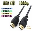 【居美麗】HDMI線 1080p 高清1...