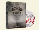 【停看聽音響唱片】【DVD】 浮士德 - 魔鬼的誘惑