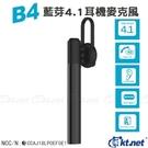 【鼎立資訊】B4都會型藍芽4.1耳機麥克風 黑 藍芽4.1,輕量型,耳掛式,無線藍芽耳麥