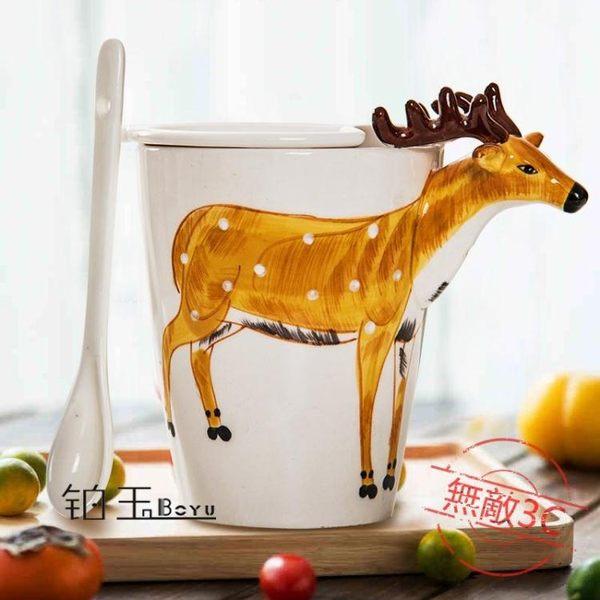 3D立體動物陶瓷杯帶蓋勺個性情侶水杯創意馬克杯卡通牛奶咖啡杯【母親節鉅惠下殺八九折】