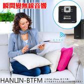 iPhone 首選 藍芽接收 FM發射器 HANLIN BTFM 正版 長效型 安卓也可用 手機音樂轉換器 滷蛋媽媽