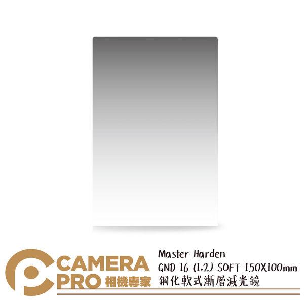 ◎相機專家◎ BENRO Master Harden GND 16 (1.2) SOFT 鋼化軟式漸層減光鏡 150x100mm 公司貨