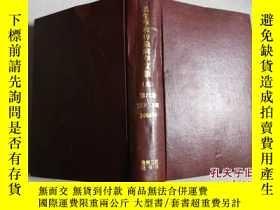 二手書博民逛書店衛生學和傳染病學文摘罕見(英)第75卷第7-12期 2000年Y