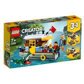 LEGO樂高 創意百變系列 31093 河邊船屋 積木 玩具