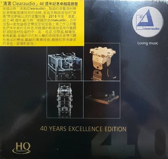 停看聽音響唱片】【HQCD】 最佳示範測試片「清澈 Clearaudio」40週年纪念卓越鑑聽盤 僅此一批