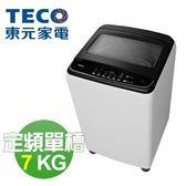TECO 東元 定頻洗衣機 W0702FB(沉穩黑)
