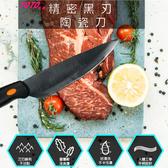 【YOTO悠樂】限時超值優惠組 精密黑刃陶瓷刀 加 精密抗菌陶瓷刀