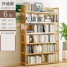 書架 多層收納架 簡易書架落地簡約現代實木學生書櫃多層桌上收納架組合兒童置物架