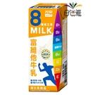 【免運直送】光泉富維他牛乳《8種維生素、低脂》200ml(24瓶/箱)*1箱【合迷雅好物超級商城】