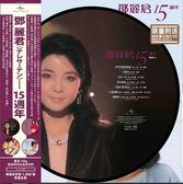 【停看聽音響唱片】【黑膠LP】鄧麗君:鄧麗君15週年 (2片彩膠)