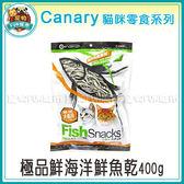 寵物FUN城市│CANARY 極品鮮海洋鮮魚乾 400g (C-S866,貓咪零食,魚干)