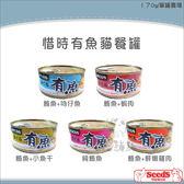 SEEDS惜時〔有魚貓餐罐,5種口味,170〕(單罐)