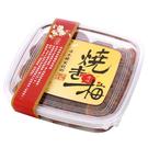梅子.蜜餞《梅問屋》去籽日式燒梅餅盒裝(全國第一家梅子觀光工廠.健康看的見)