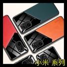 【萌萌噠】小米 POCO F3 (6.67吋) 簡約拼接鏡面皮紋 內置隱形磁吸鐵片 全包防摔軟殼 手機殼 手機套