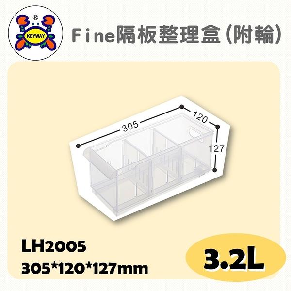 聯府 Fine隔板整理盒(附輪)  LF2005