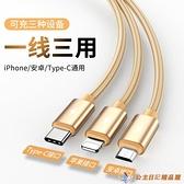 一拖三數據線蘋果安卓type-c三合一多頭多功能車載【公主日記】
