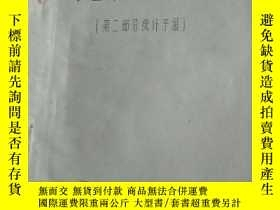 二手書博民逛書店罕見中短期預報經驗彙編 第二部分統計預報 河北省氣象局業務組Y2