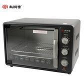 [SUNPENTOWN  尚朋堂]30L旋風式大烤箱 SO-1199