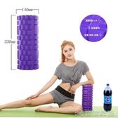 (快出)瑜伽柱 狼牙棒 泡沫軸 滾筒輪按摩棍肌肉放鬆泡沫滾軸健身瑯琊棒