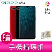 分期0利率 OPPO AX5s 3G/64G 6.2吋 八核心智慧型手機 贈『手機指環扣 *1』
