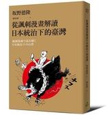 從諷刺漫畫解讀日本統治下的臺灣